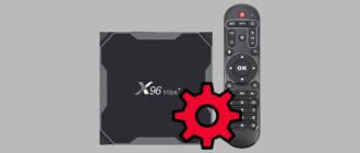 x96 max plus настройка