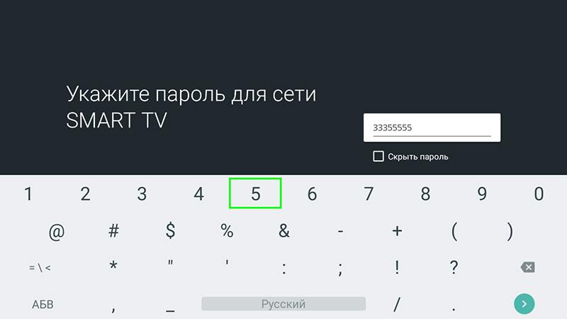 ввод пароля от wifi